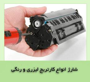 شارژ انواع کارتریج لیزری و رنگی