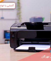 آشنایی با انواع چاپگرها و ویژگی آنها