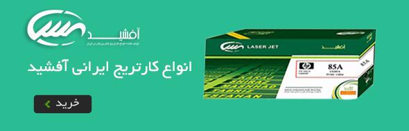 انواع کارتریج ایرانی آفشید در ماشین های اداری مهرگان