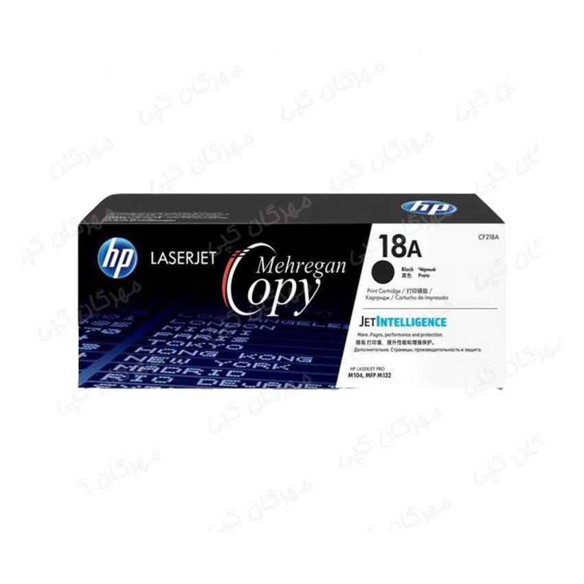 کارتریج HP 18A