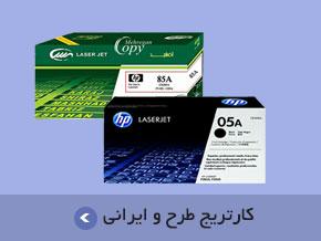 انواع کارتریج طرح و ایرانی در فروشگاه ماشین های اداری مهرگان