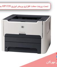 تست پرینت سخت افزاری پرینتر لیزری HP1320 بدون نیاز به کامپیوتر