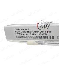 لامپ هيتر شارپ(AR-5516/5520 (230V.1000W