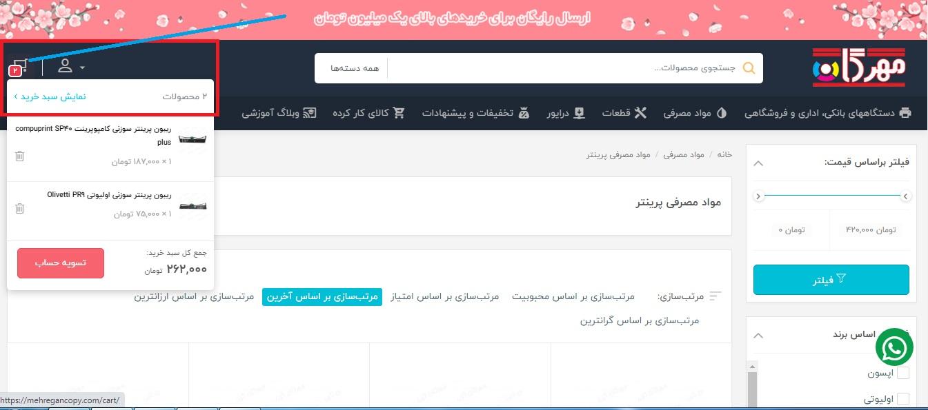 راهنمای خرید اینترنتی از سایت مهرگان کپی